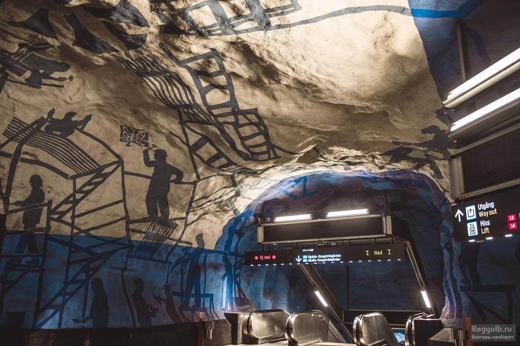 Стокгольм красивые станции метро